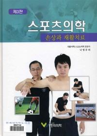 스포츠의학  : 손상과 재활치료  =   Sports medicine : injury & rehabilitation