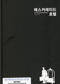 매스커레이드 호텔 :  히가시노 게이고 장편소설