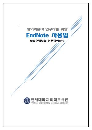 생의학분야 연구자를 위한 EndNote X8 사용법 :  자료수집부터 논문작성까지 [electronic resource]