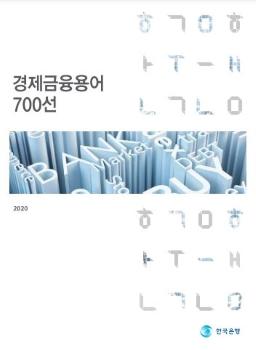 경제금융용어 700선 [electronic resource]
