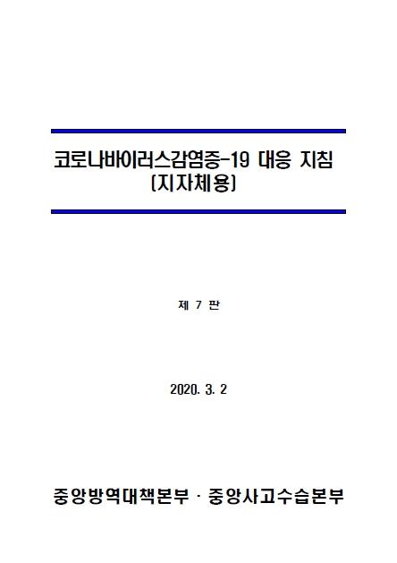 코로나바이러스감염증-19 대응 지침: 지자체용 [electronic resource]