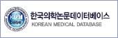 한국의학논문데이터베이스 (Korean Medical Database)