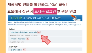 #4 Find it @ Yonsei with 교외접속
