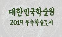[2019년 12월] 대한민국학술원 2019년도 우수학술도서