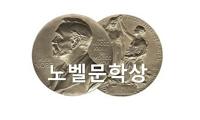 [2019년 12월] 노벨 문학상