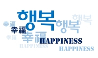 [2020년 4월] 행복