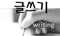 [2020년 4월] 글쓰기
