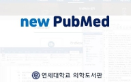 [Basic 05] new PubMed