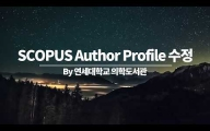 SCOPUS Author Profile 수정하기