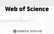 [Advanced 03] Web of Science