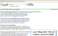 Reference(s) 수집 : Google 학술검색 (EndNote X2 Update 2009.4)