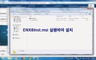 EndNote 프로그램 설치 (EndNote X8)