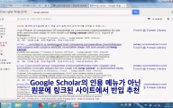 Google 학술검색