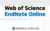 [Advanced 04] Web of Science: EndNote Online