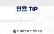 [Basic 14] 초고 작성자와 교신저자를 위한 EndNote 인용 TIP
