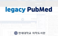 [Basic 04] legacy PubMed