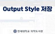 [Basic 09] Output Style 저장