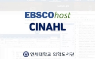 [Advanced 08] EBSCOhost CINAHL