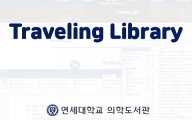 [Advanced 26] Traveling Library