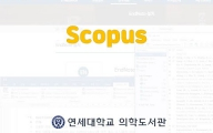 [Advanced 07] Scopus