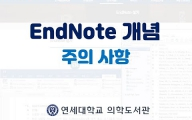 [Basic 02] EndNote 개념 및 주의사항
