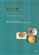 안과학  =    Ophthalmology