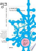 링크: 21세기를 지배하는 네트워크 과학