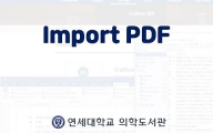 [Advanced 19] Import PDF