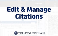[Basic 12] 워드의 Edit & Manage Citations 메뉴