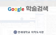 [Advanced 02] Google 학술검색