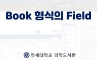 [Advanced 16] Book 형식의 Field