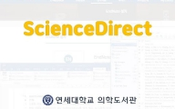 [Advanced 09] ScienceDirect