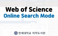 [Advanced 05] Web of Science: Online Search Mode