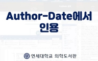 [Advanced 25] Author-Date에서 인용