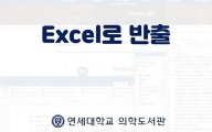 [Advanced 28] Export to Excel