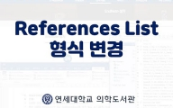 [Basic 13] References List 폰트 변경